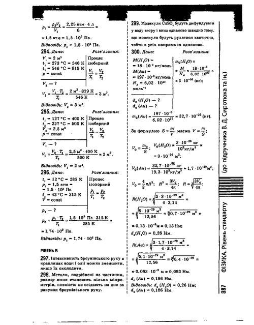 Решебник физике белорусский класс по 10