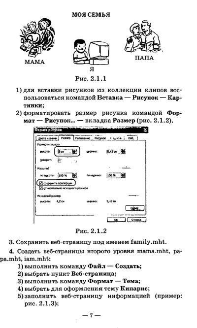 информатике в решебник класса по 7 беларуси