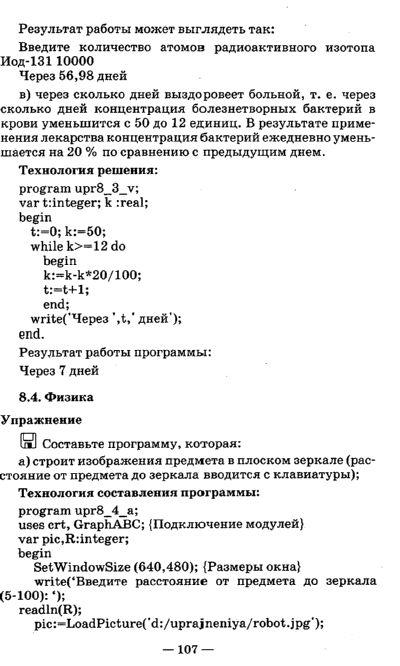 Информатике гдз 11 физика по класс