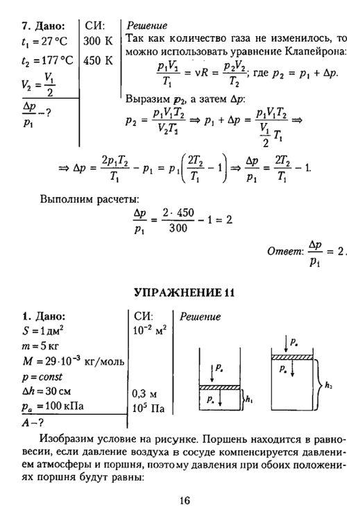 гдз физика 11 класс засекина