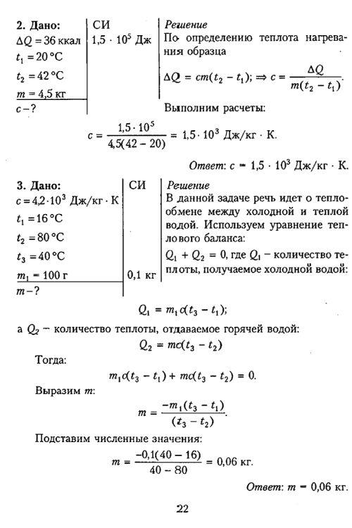 11 гдз класс гиа физика