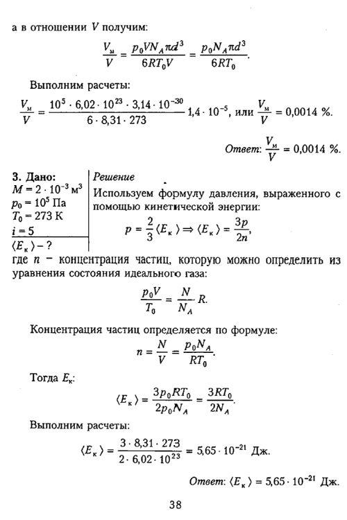 Гдз физика 11 класс гиа
