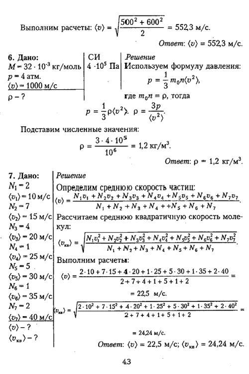 решебник по физике лагутин