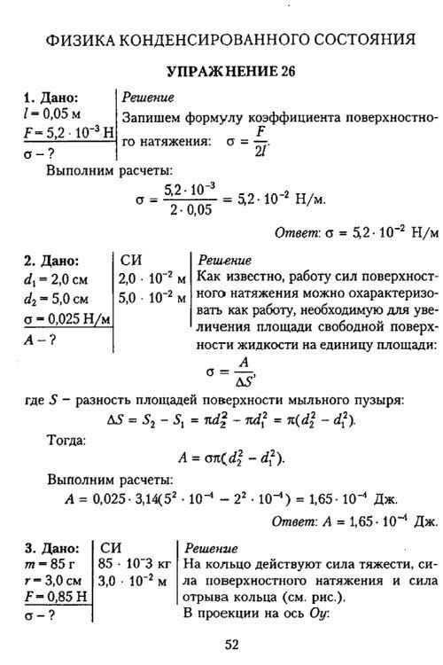 Решебник 11 класс по физике жилко лавриненко