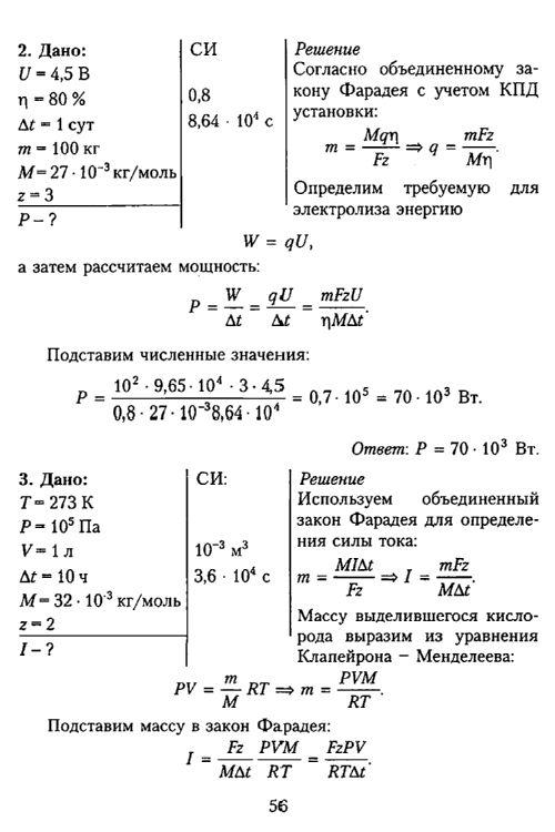 засекина 11 гдз физика класс