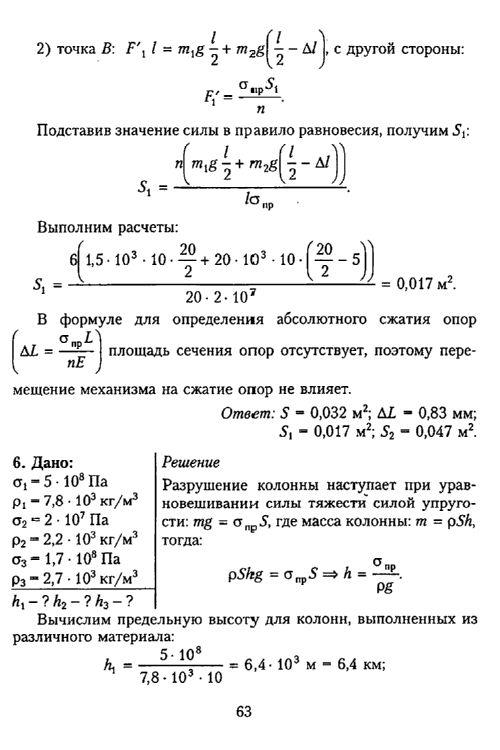 Решебник По Физике 11 Класс 2019 Жилко Маркович