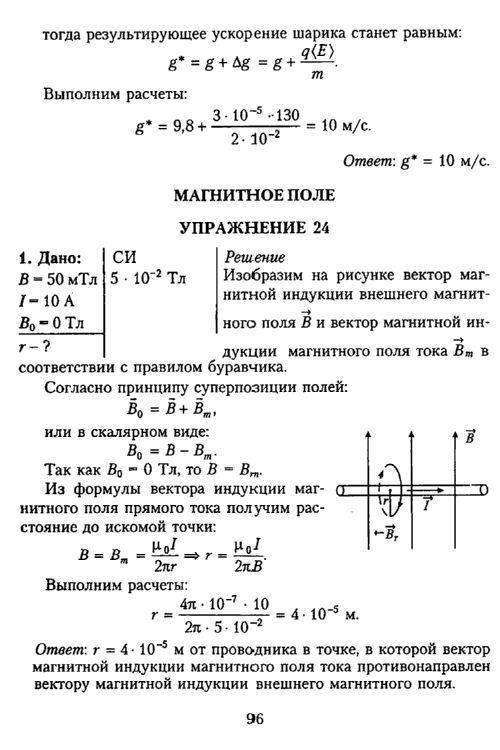 Гдз по физике 11 класс кирик гдз