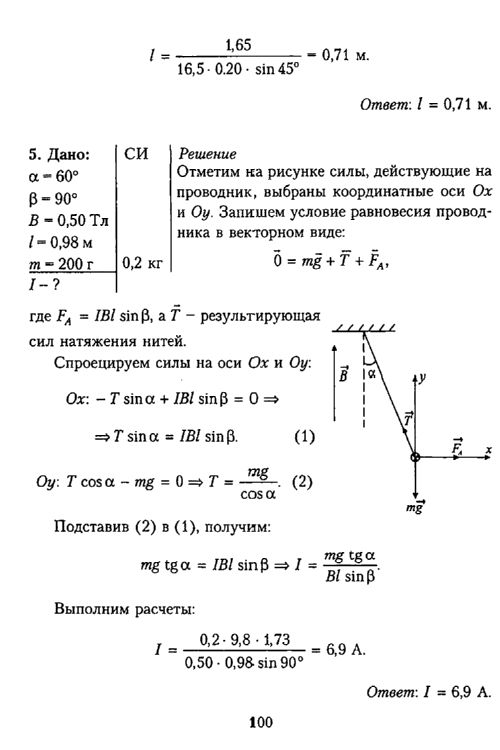жилко физике физика 11 класс решебник маркович по