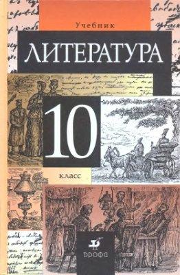 Скачать учебник по литературе курдюмова 10 класс.