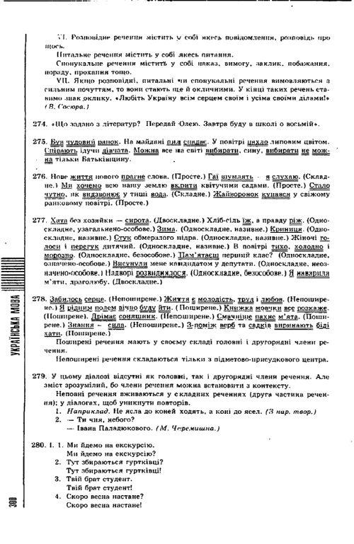 Язык 10-11 украинский гдз