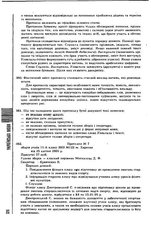 решебник украинский язык 10 11 класс