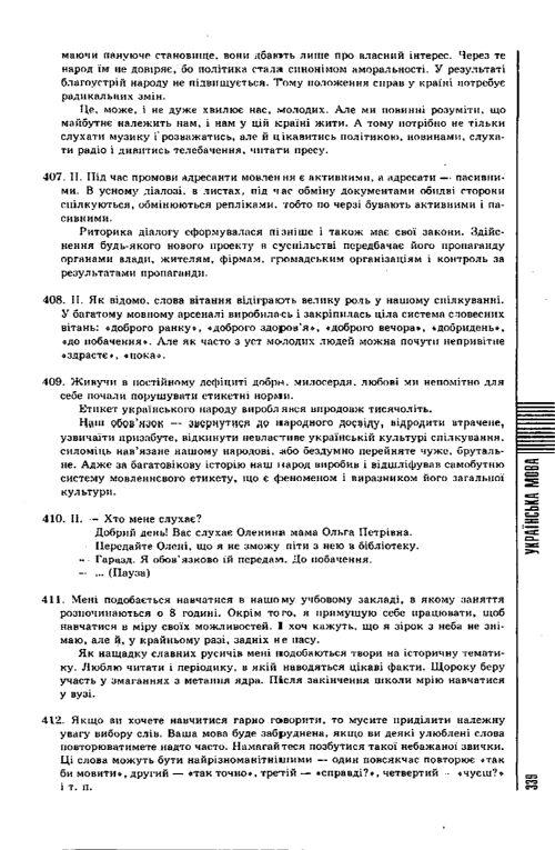 11 класс онлайн украина решебники