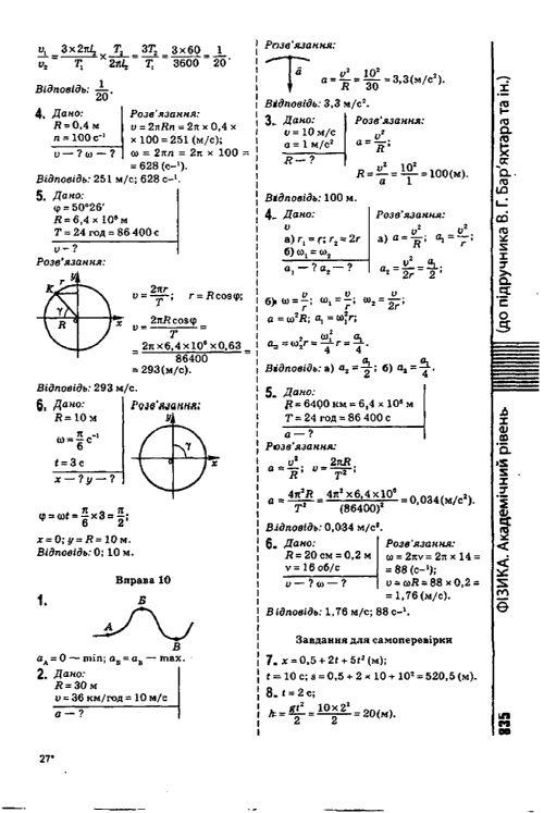 решебник на физику 10 класс сборник заданий божинова уровень стандарта