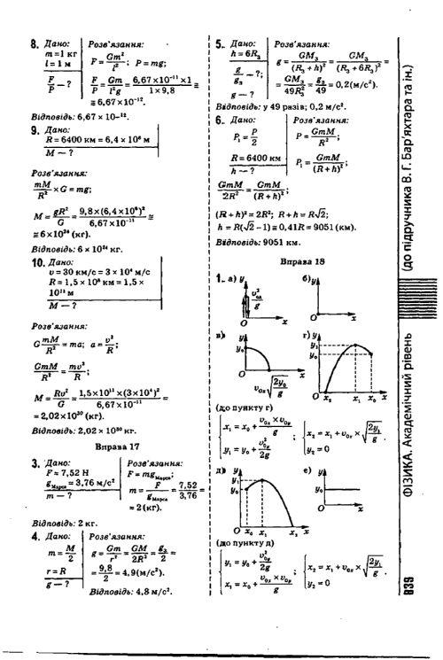 задач класс 7 гдз барьяхтар сборник по физике 2018