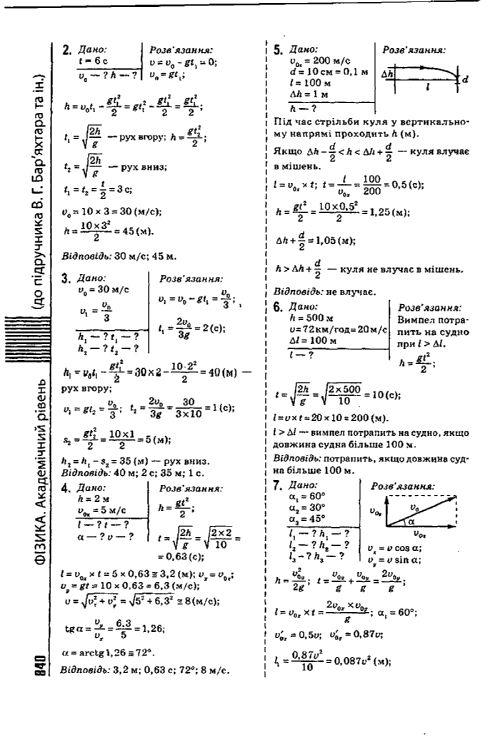 гдз по фізиці 10 клас баряхтар академічний рівень