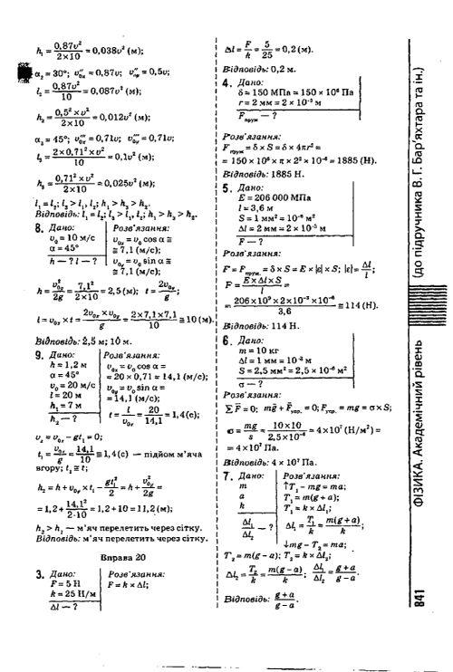 Физика 10 Класс Решебники