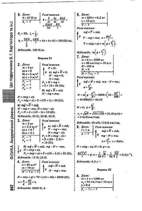 8 класса барьяхтар по для физике решебник