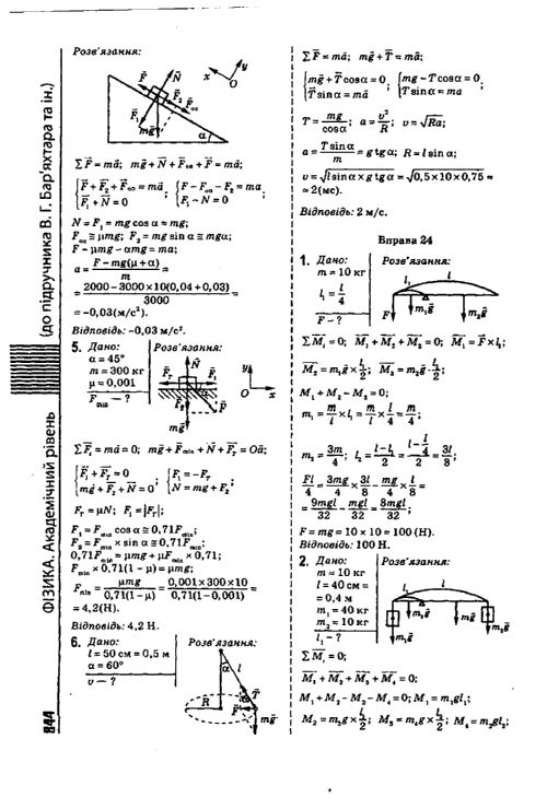 баряхтар класс довгий 8 физика гдз