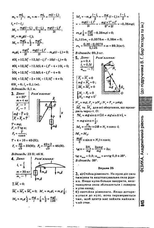 Гдз 8 класс физика барьяхтар