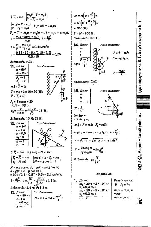 Гдз физика 8 класс барьяхтар 2018 на русском языке