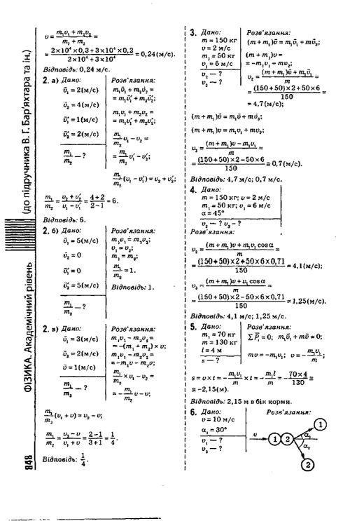 7 клас баряхтар гдз лабораторна фізика