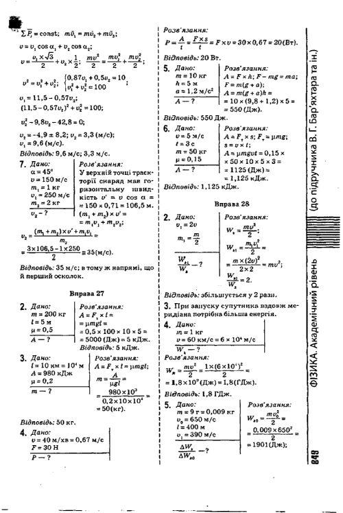Фізика 7 клас баряхтар гдз лабораторна