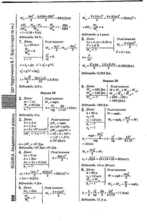 решебник по физике для 8 класса барьяхтар