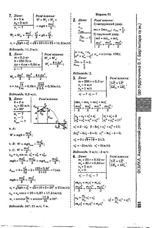 Гдз С Физики 8 Класс Барьяхтар 2018