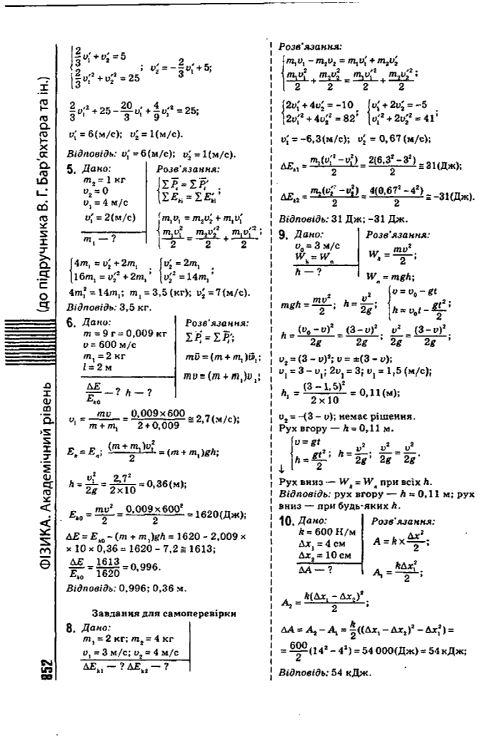 физика барьяхтара гдз