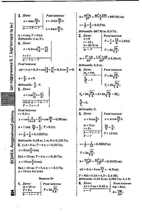 Решебник ГДЗ по Физике 10 класс Барьяхтар Божинова