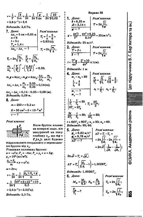 Язык класс физика решебник гдз 8