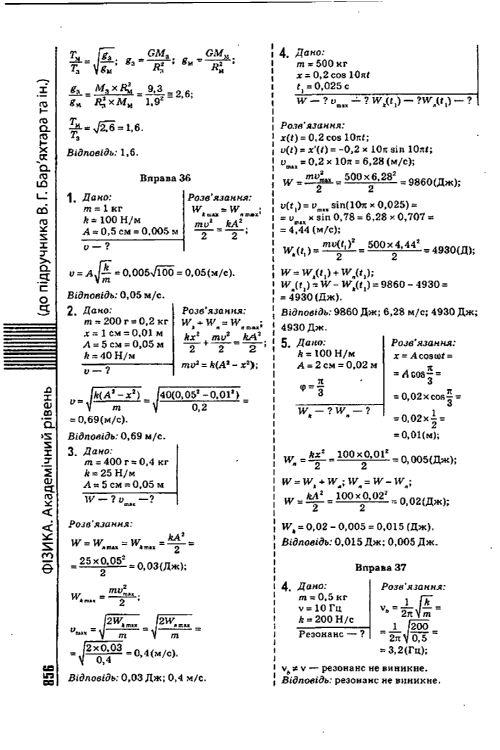 физика решебник барьяхтар