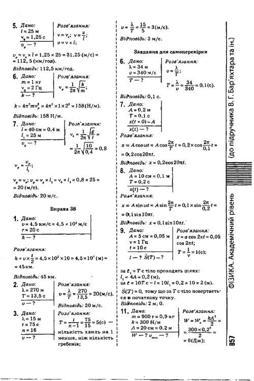 8 баряхтар довгий гдз класс физика