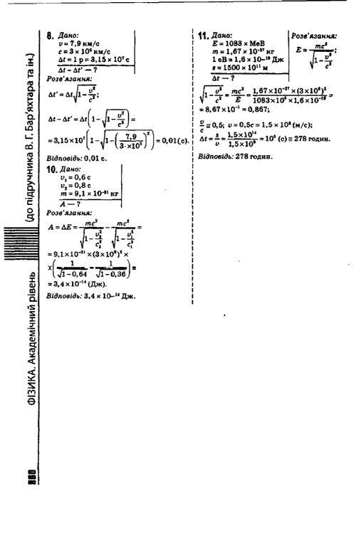 8 класс довгий гдз физика баряхтар
