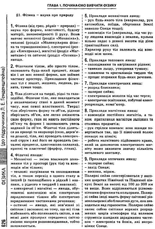 для задачник физика генденштейн 7 гдз россии класс