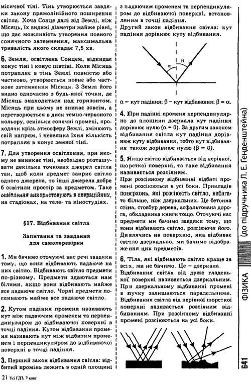 Решебник По Задачник По Физике 10 Класс Генденштейн Задачник