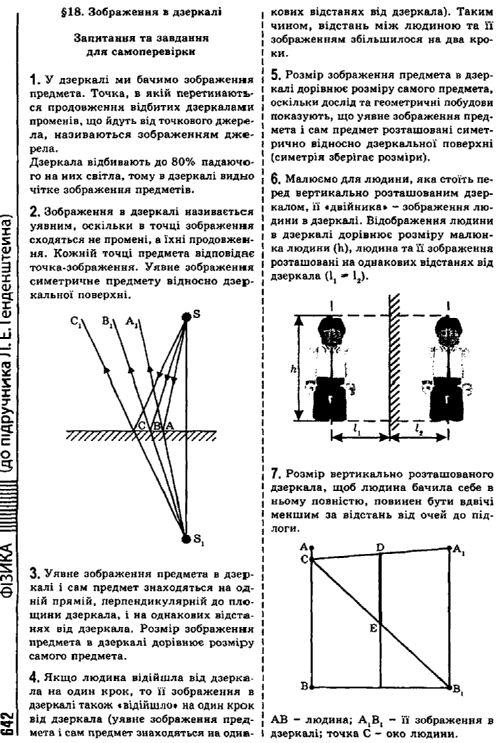 генденштейн скачать по физике решебник