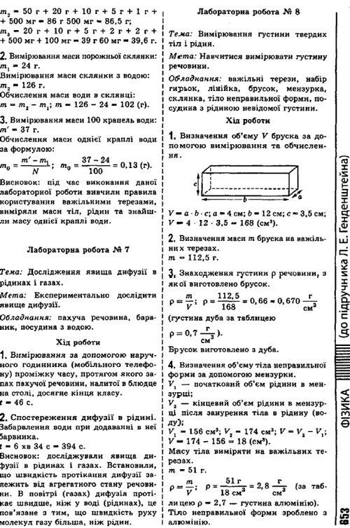 Класс генденштейн онлайн 7 решебник физике