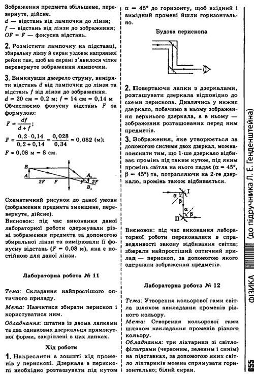 гдз по физике 7 класс спиши