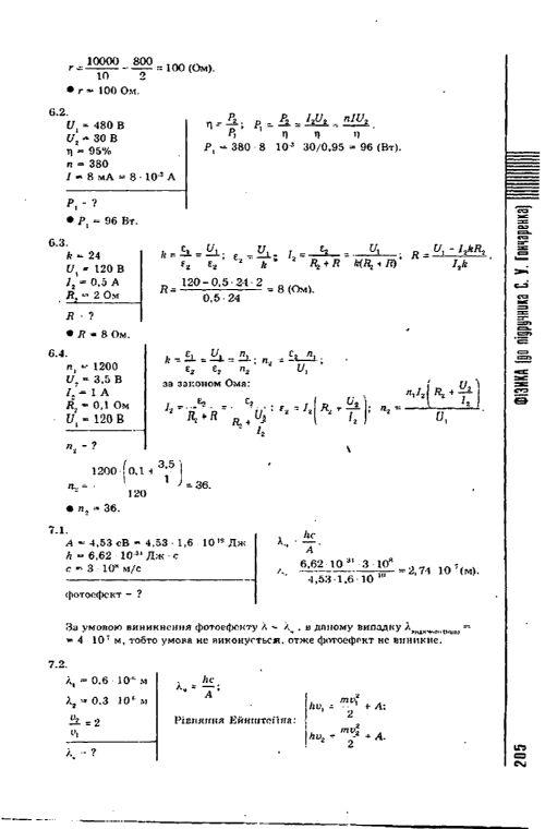 физике 10 гончаренко гдз по