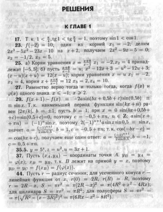 берман онлайн решебник математическому г.н по анализу