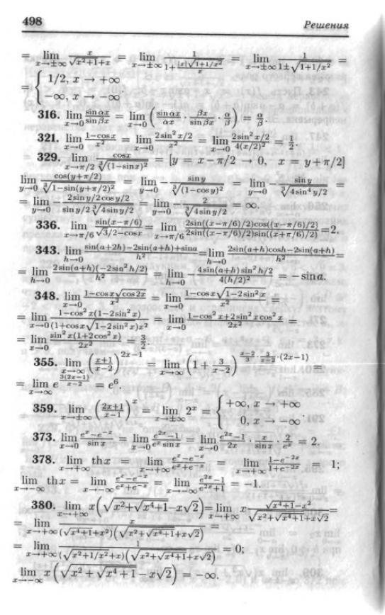 Решебник К Учебнику Сборник Задач По Курсу Математического Анализа Берман