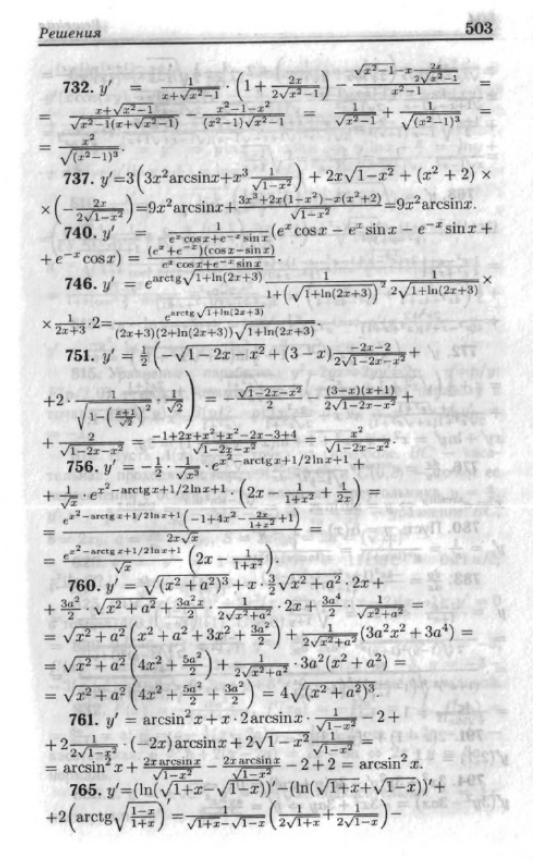 по бермана к курсу сборнику скачать решебник задач анализа математического