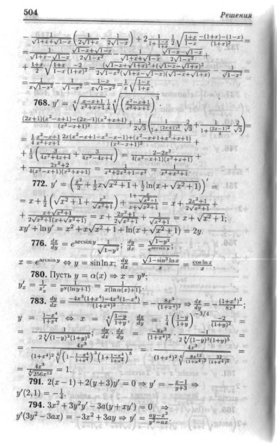 Курсу анализ берман по решебник сборник мат задач