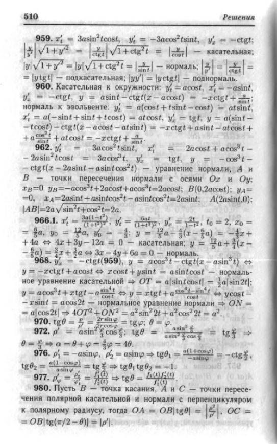 берман г.н анализа сборник по решебник скачать к задач курсу математического
