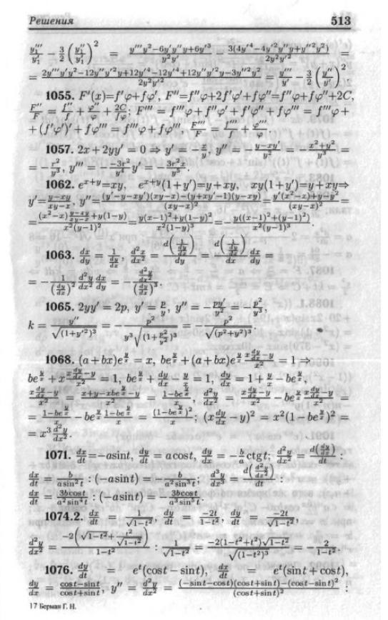 математическому берман гдз анализу