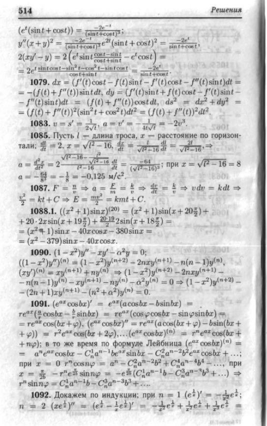 Решебник задач берман ответы сборник онлайн