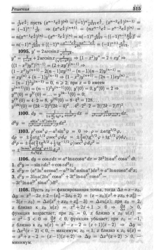 решебник по сборнику задач берману