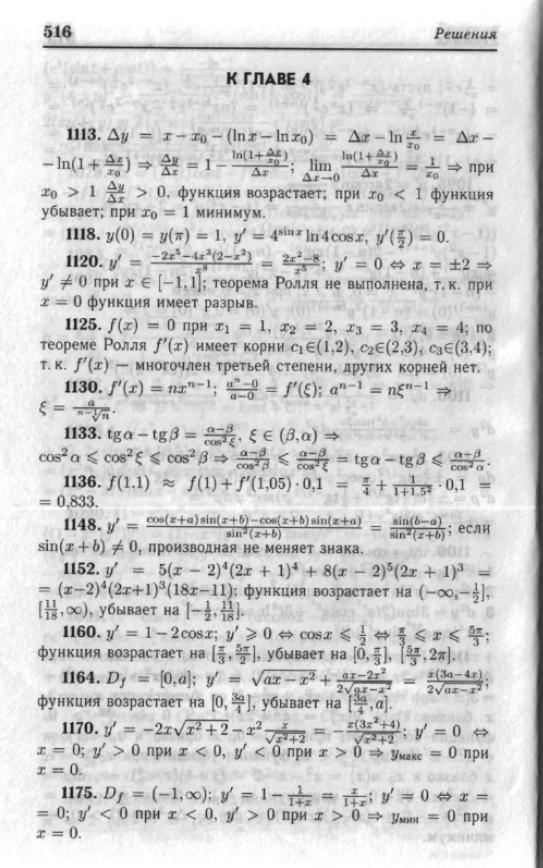 К сборнику из анализа математического задач решебник