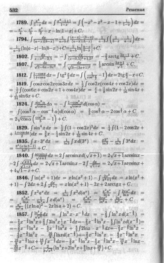 решебник задачника бермана